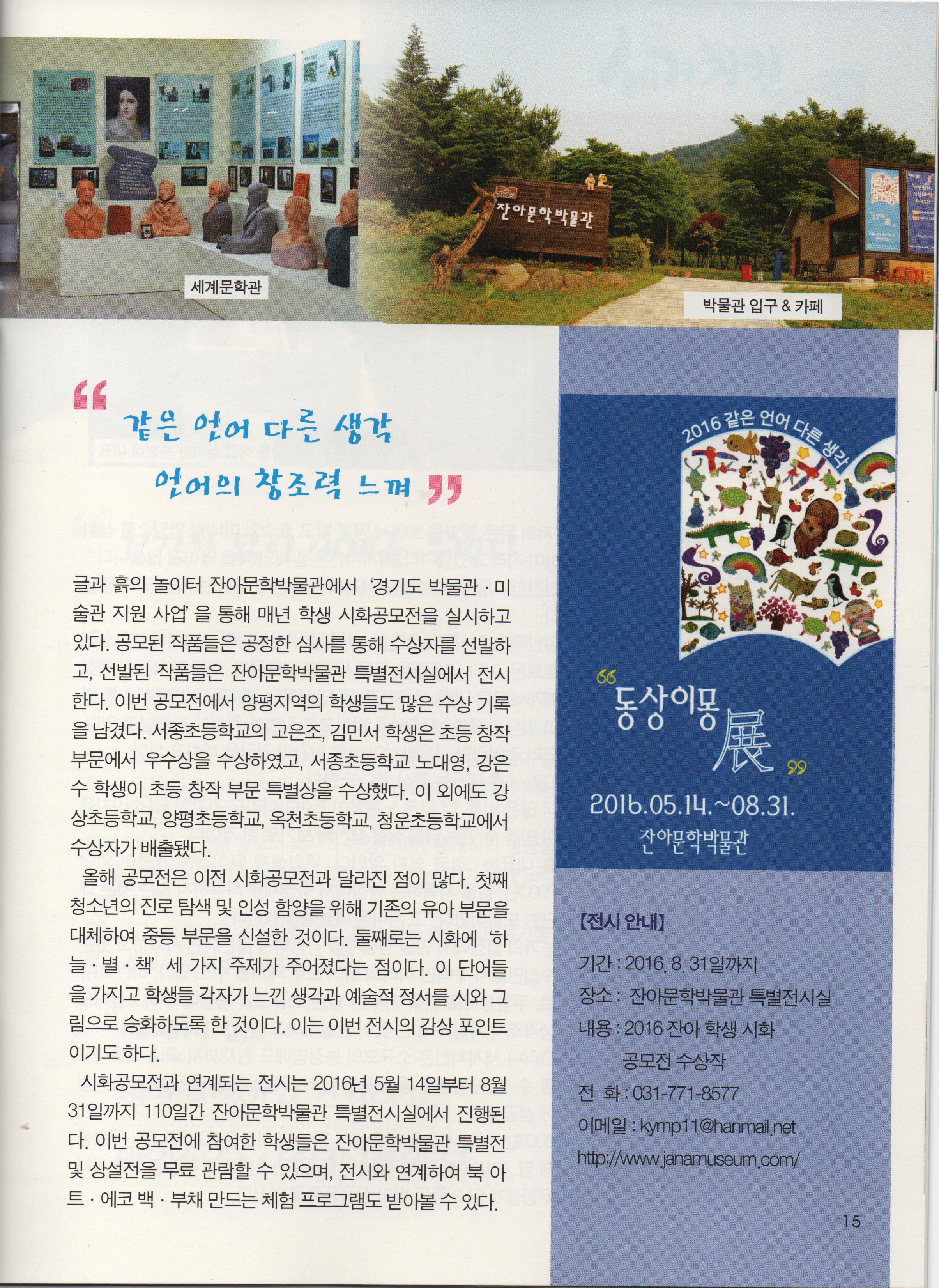 잔아_양평소식+특별전홍보_여름호-2.jpg