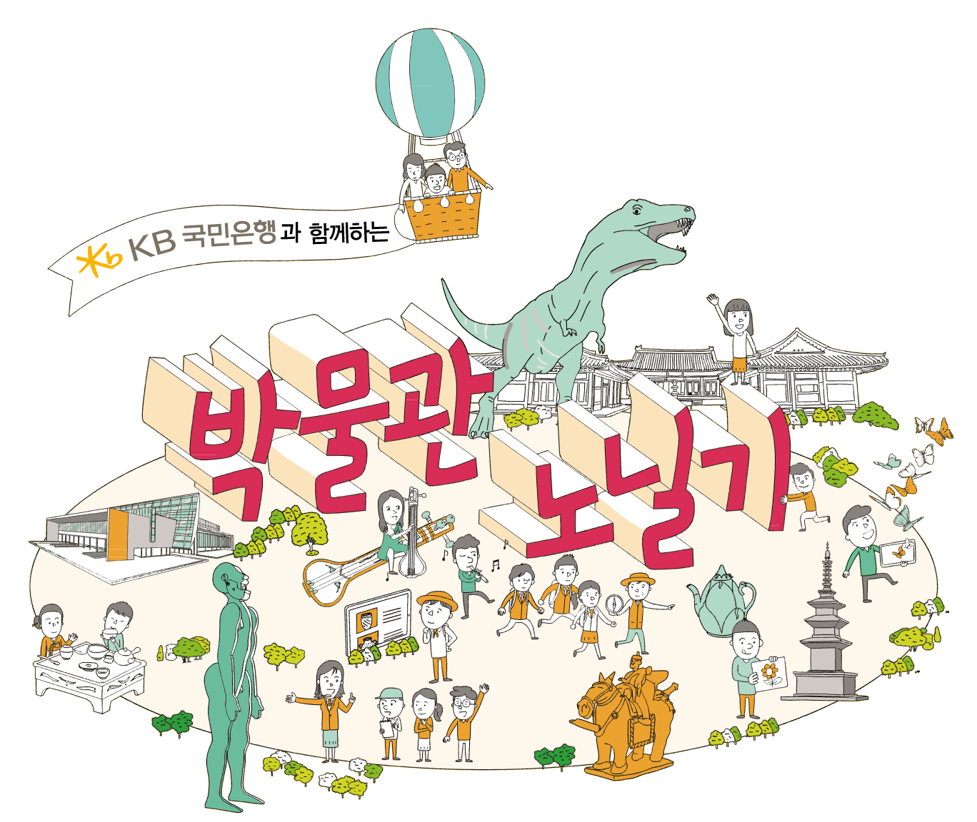 2016년-박물관-노닐기포스터-최종_인쇄용.png