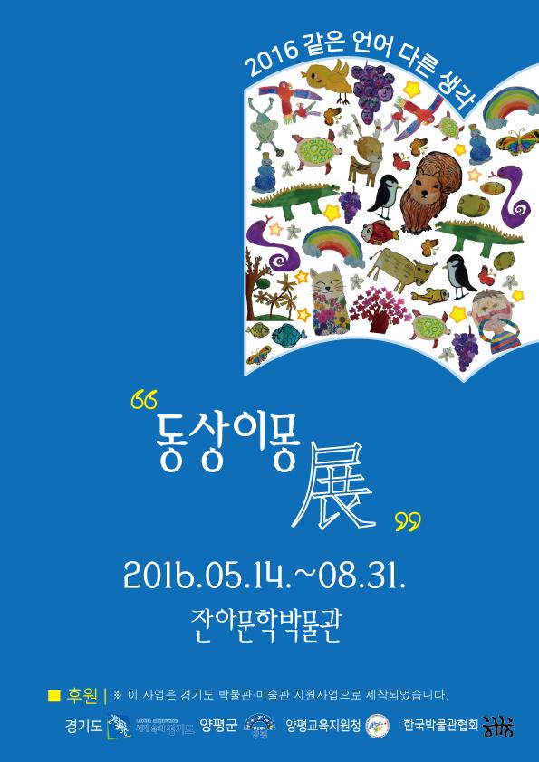 잔아_2016_시화전_포스터.png
