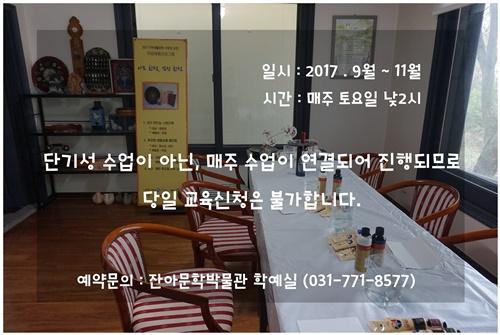 경기도 하반기 교육안내4.JPG