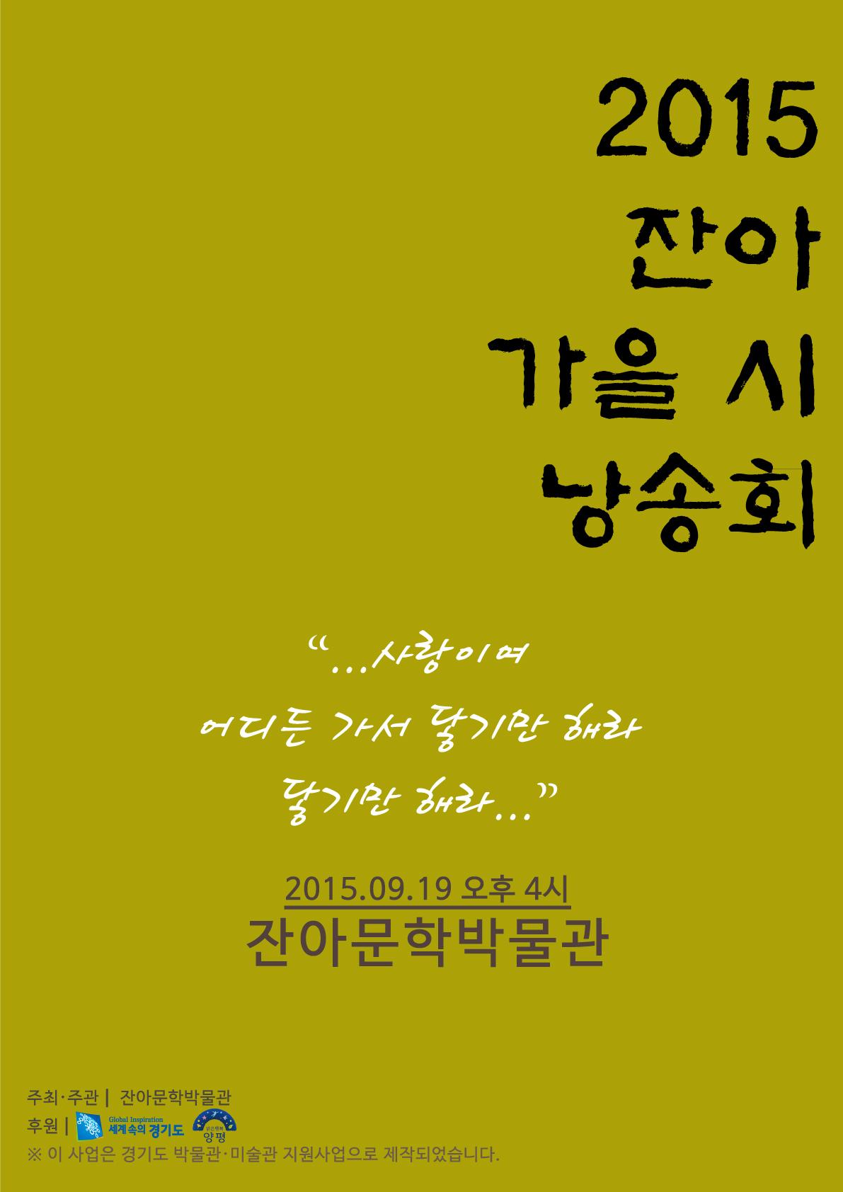 [잔아]포스터_가을시낭송.jpg