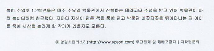 꾸미기_박물관기사003.jpg
