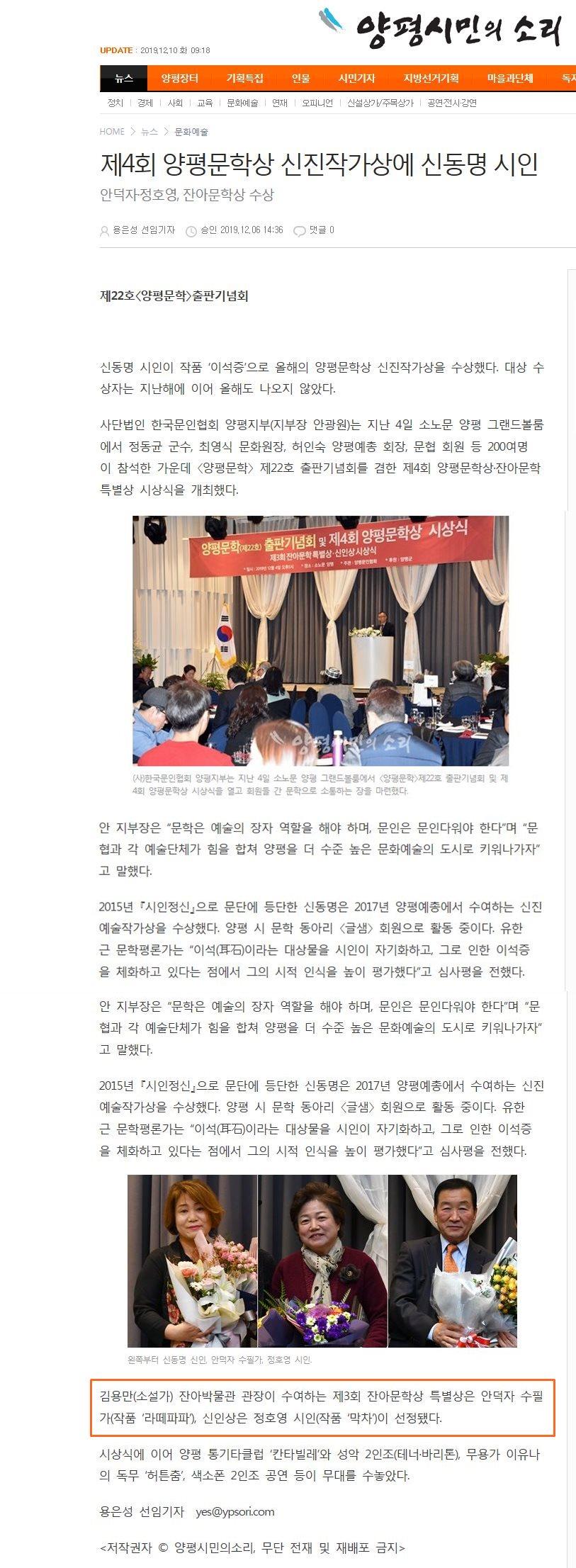 2019 양평문학상_시민의 소리.jpg