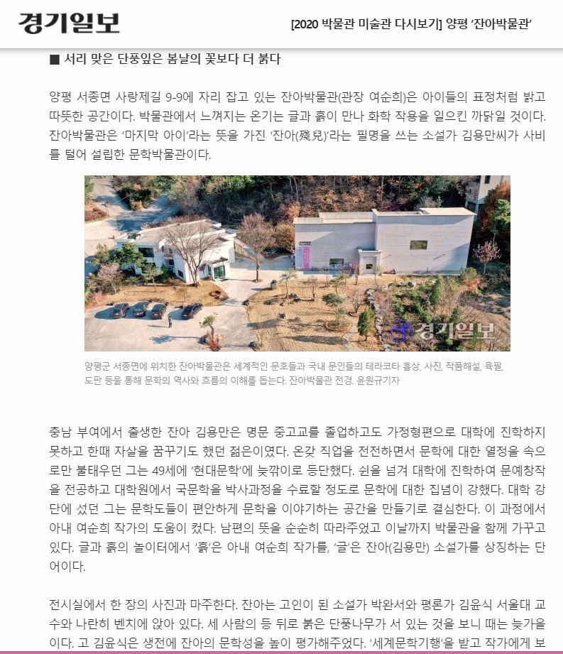 경기일보2.JPG