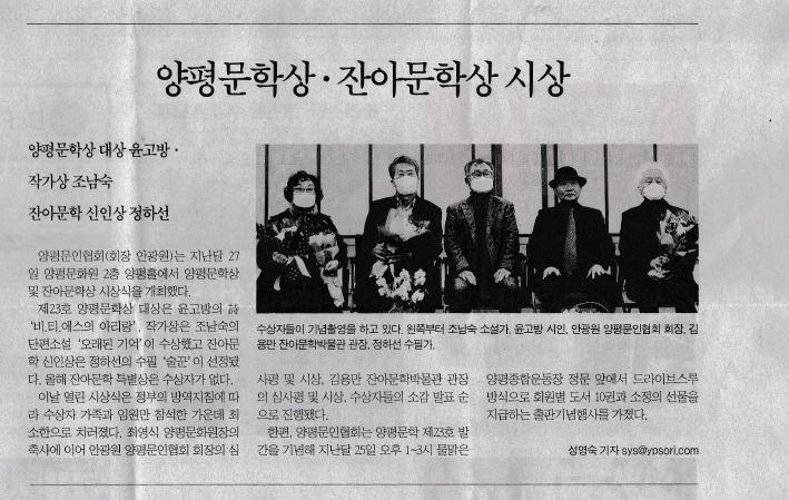양평시민의소리 12월4일 양평문학상 지면 기사.JPG