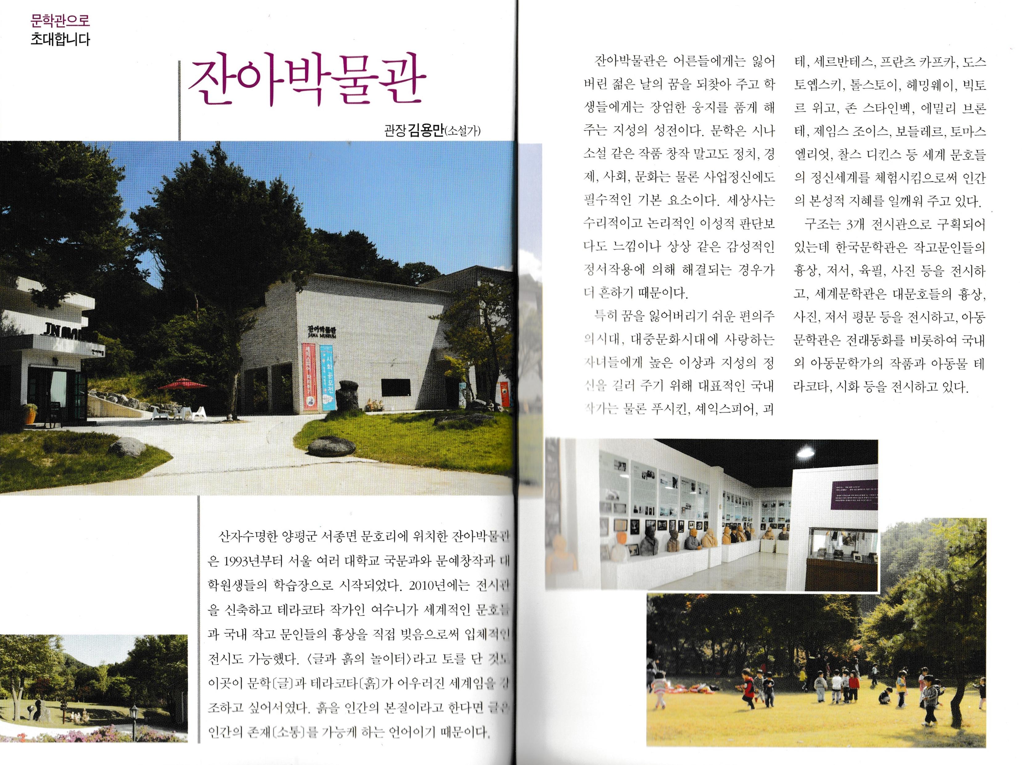 월간문학8월_잔아박물관.jpg