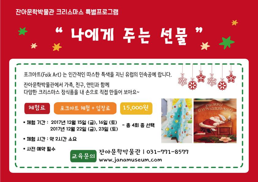 크리스마스특집안내.jpg