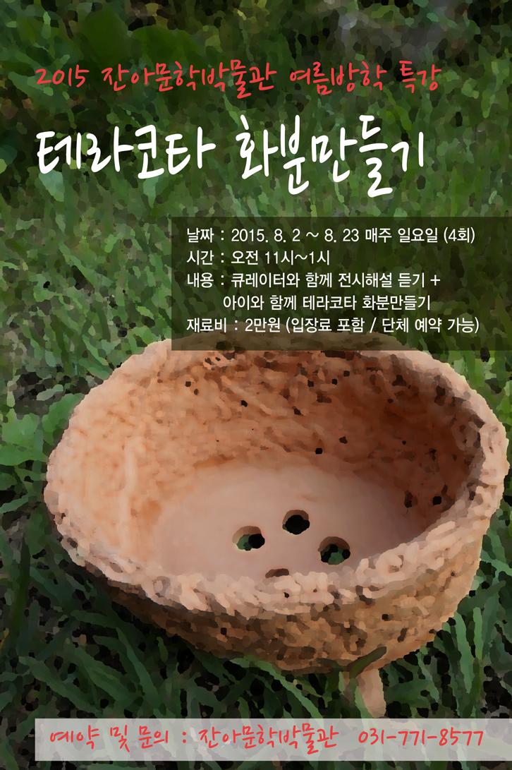 테라코타-화분만들기3.png
