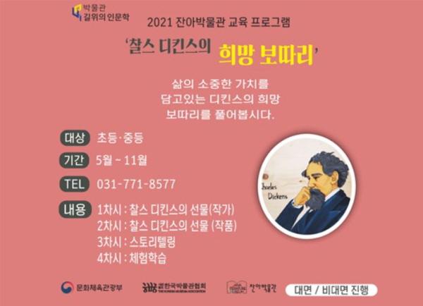 잔아박물관_길위의인문학-프로그램.jpg