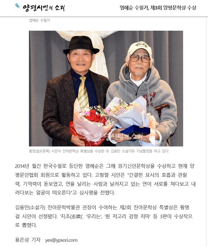 제2회잔아문학상_시민의소리.JPG