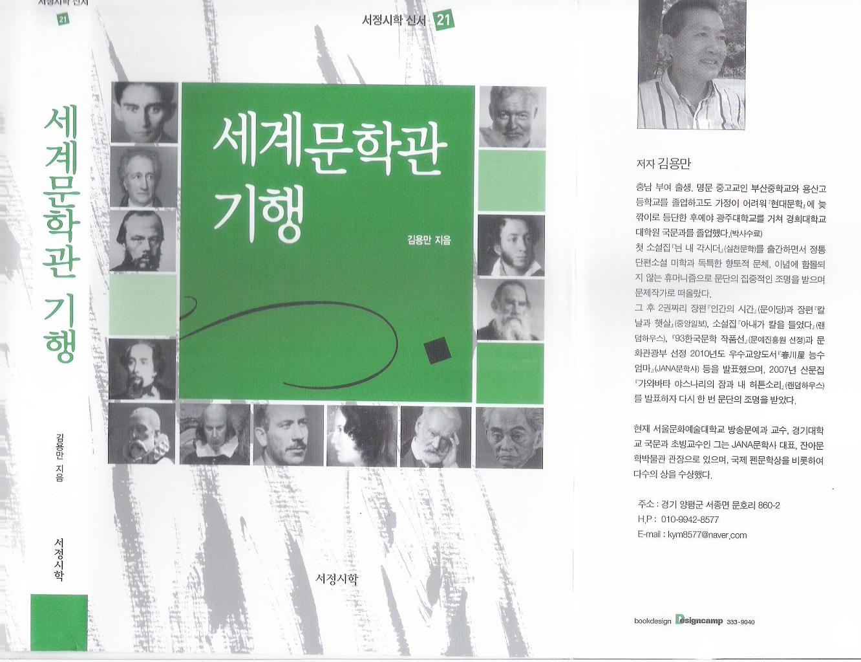 사본 -김용만문학_세_계문학.jpg